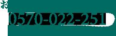 0570-022-251